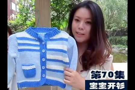 叶子编织视频教程第70集-宝宝开衫-横条开衫毛衣编织