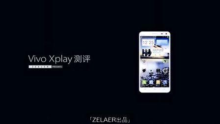步步高vivo Xplay详细评测 By 王自如