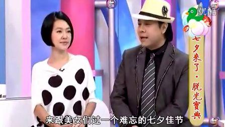 七夕来了 终极脱光宝典!42