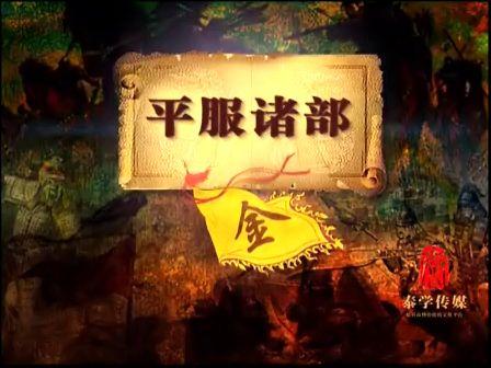 视频课堂:腾飞五千年之塞北三朝之金:平服诸部 03