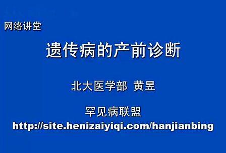 【罕见病网络讲堂】黄昱老师详解——遗传病的产前诊断
