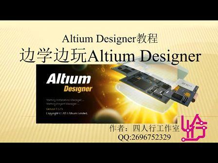 边学边玩Altium Designer  第1讲