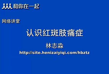 【网络讲堂】红斑肢痛症疾病知识-林志淼