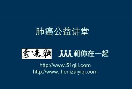 网络讲堂2: 如何提高肺癌长期生存质量——河南肿瘤医院陈小兵-咨询