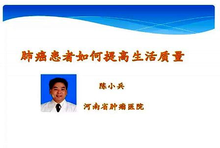 网络讲堂2:如何提高肺癌长期生存质量——河南肿瘤医院陈小兵-讲座