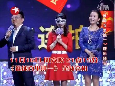 131116期预告 可爱韩国女孩寻真爱
