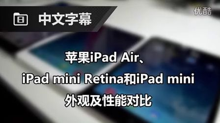 大小速度对比:iPad mini 1&2 vs iPad Air