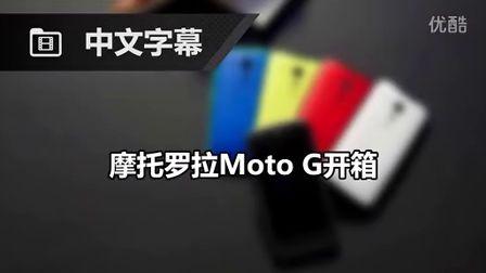 [中文字幕]千元四核机摩托罗拉Moto G开箱