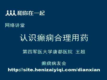 认识癫痫合理用药——第四军医大学唐都医院王超博士