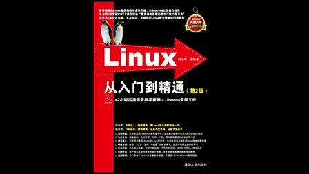 Linux从入门到精通(第2版)第20章  Linux编程
