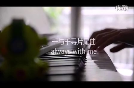 always with me 钢琴谱子