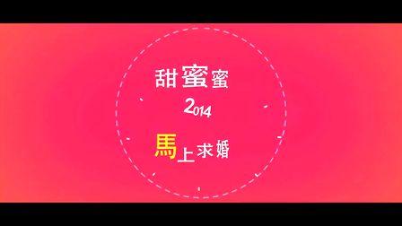 恩平微电影《甜蜜蜜2014马上求婚》
