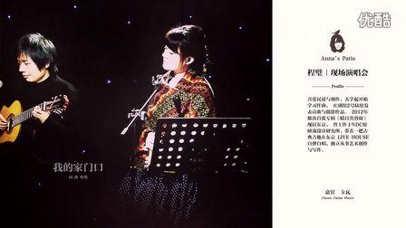 【优酷音乐直播】程璧原创独立音乐作品《我的家门口》