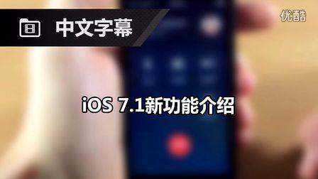 [中文字幕]iOS 7.1新功能介绍