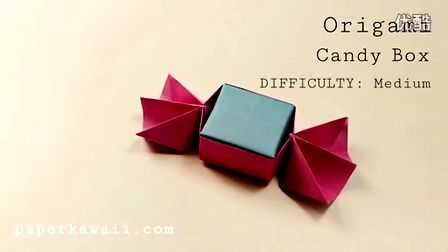 糖果纸盒 折纸教程