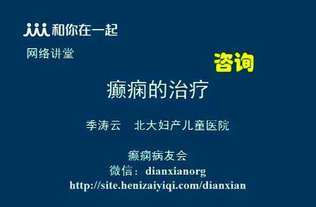 网络讲堂:癫痫的治疗科普讲座咨询环节——北大妇儿季涛云