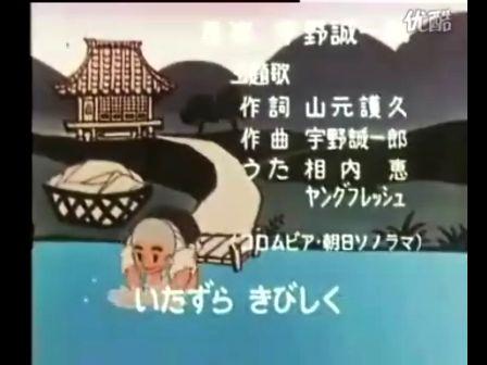 动画片《聪明的一休》片头视频 主题歌