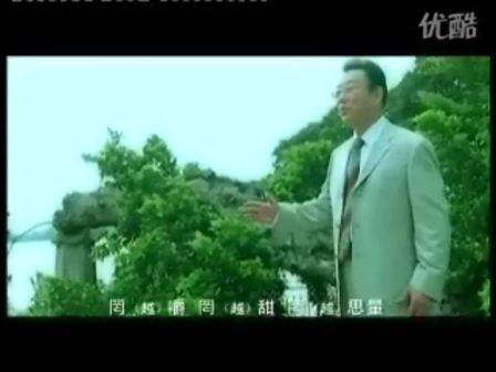 福州话歌曲 《老乡》 MTV    蒋大为  虎纠侬顶
