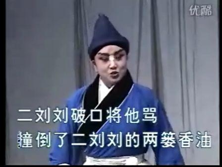 晋剧《表刘刘》孙红丽