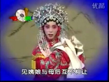 评剧-新凤霞演唱的《乾坤带》选