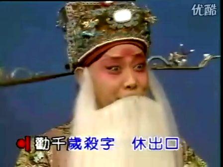 京剧 甘露寺 选段 劝千岁
