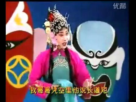 【曲剧】孔素红-柜中缘选段