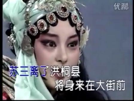 京剧 艺术 苏三起解