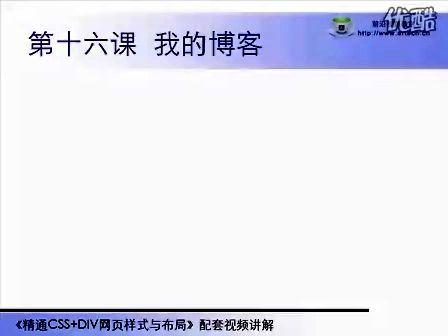 CSS+DIV网页设计视频教程 16