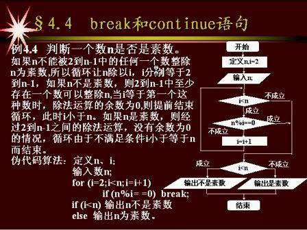 c语言教程六:控制<font style='color:red;'>结构</font>(二)—专辑:《C语言基础教程》