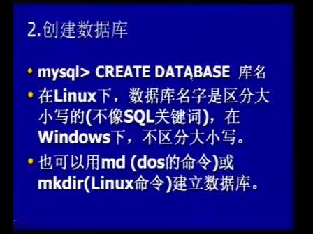 MySQL网络数据库开发视频教程08
