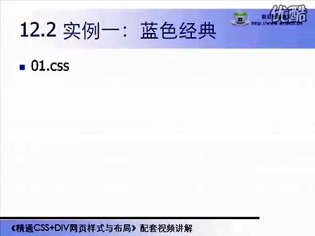 CSS+DIV网页设计视频教程 12