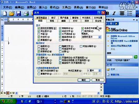 《Excel2003教程》第九章文件管理作业2:设定工作组的模版