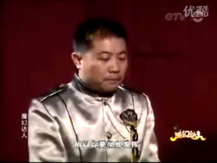 魔幻达人 第一期【5】