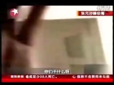导演张元涉嫌吸毒被抓
