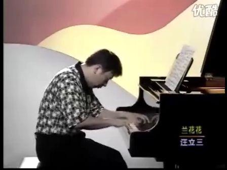 钢琴 兰花花 – 搜库