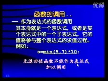 中央广播电视大学C加加语言<font style='color:red;'>程序设计</font>教程 第九集