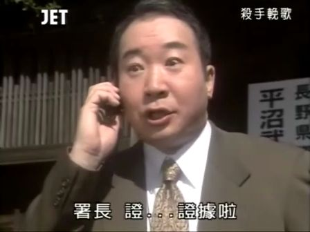 [JET推理劇]20030205「信濃の国」殺人事件信濃のコロンボ事件ファイル3殺手輓歌part2
