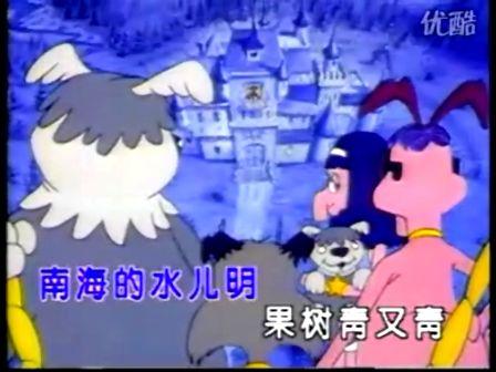 儿童歌曲MTV精选《四海》