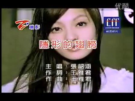 张韶涵mv《隐形的翅膀》