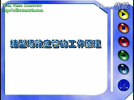 模拟电子视频教程第23集:结型<font style='color:red;'>场效应管</font>的工作原理—专辑:《模拟电路小知识》