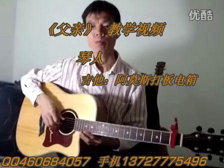 《父亲》吉他弹唱视频教学 吉他谱  筷子兄弟