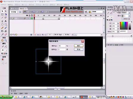 flash路上动画实例-璀璨夺目