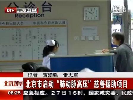 北京市启动肺动脉高压慈善援助