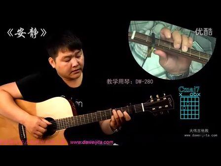 吉他弹唱经典 周杰伦 《安静》—大伟吉他教室