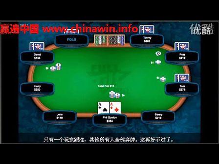 ewin德州扑克视频教学