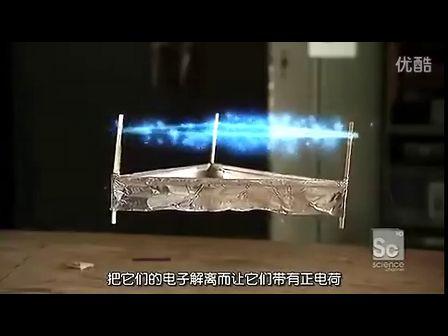 神奇物理学:用离子场实现反重力研究 - 中文