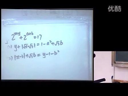 山东财经大学会计专硕研究生会计基础数学3
