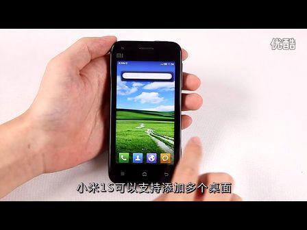 小米手機一代完美升級版1S十分鐘視頻評測