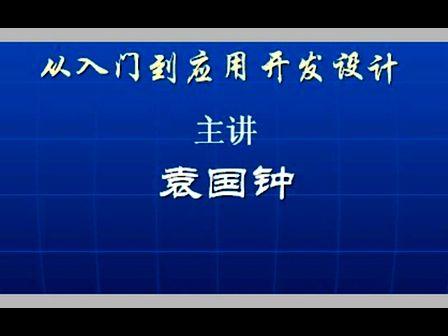 国钟1-1<font style='color:red;'>单片机</font>简介及学习重点
