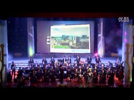 深圳信息职业技术学院10周年庆-管乐团节目